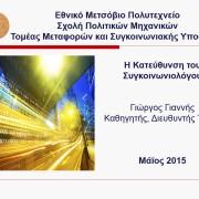 dt-presentation-may2015