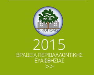 eco-awards-june2015